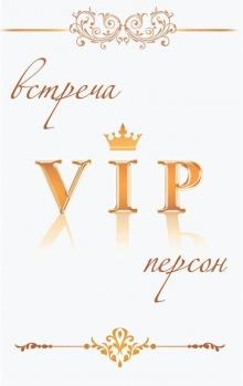 19 ноября. Встреча VIP Персон.