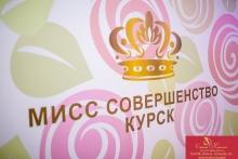 МИСС СОВЕРШЕНСТВО КУРСК. ФИНАЛ. РЕПОРТАЖ