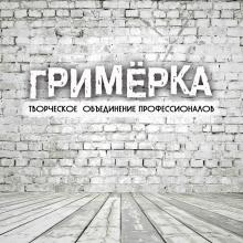 ГРИМЁРКА - творческое объединение профессионалов