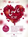 LOVE story в Авроре