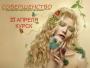 I Фестиваль Красоты и Здоровья